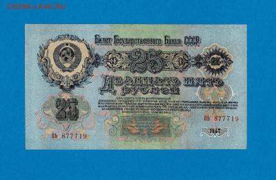 25 рублей 1947 хорошая до 16,09,2021 22:00 МСК - Scan2021-09-09_185802