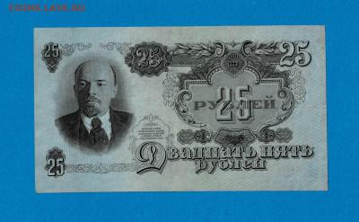 25 рублей 1947 хорошая до 16,09,2021 22:00 МСК - Scan2021-09-09_185730