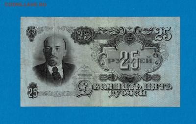 25 рублей 1947 до 16,09,2021 22:00 МСК - Scan2021-09-09_185452
