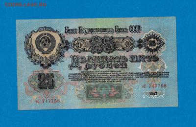 25 рублей 1947 до 16,09,2021 22:00 МСК - Scan2021-09-09_185429