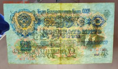 25 рублей 1947 до 16,09,2021 22:00 МСК - IMG20210911171807