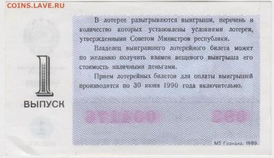 Лотерейный билет 1989 г. до 17.09.21 г. в 23.00 - 008