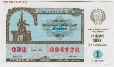 Лотерейный билет 1989 г. до 17.09.21 г. в 23.00 - 012