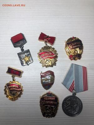 Советские знаки и медали на оценку - 3