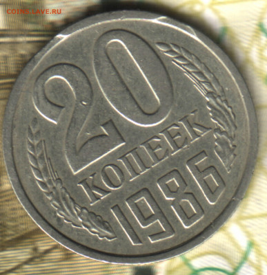 20 копеек, 1986 двойной выкус до 13.09.2021 в 22:30 мск - Изображение отсканировано 23_02_2021 в 16_35