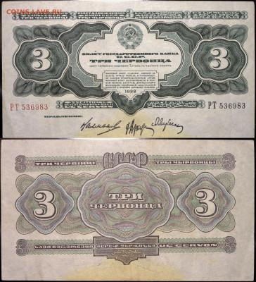3 червонца 1932 до 18.09.2021 до 22:00 - photo1