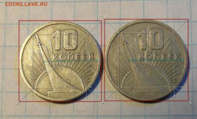 Юбилейные 10 копеек 1967 г. - 1967 р2.JPG