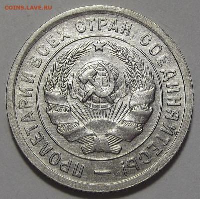 20 копеек 1932 AU до 15 сентября в 22.00 - red3256006.JPG