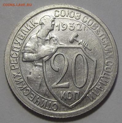20 копеек 1932 AU до 15 сентября в 22.00 - red3256005.JPG
