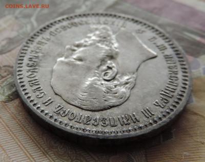 Рубль 1894 до 22:00 25.09.2021 - DSCN9342.JPG