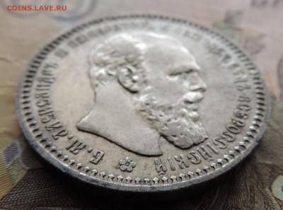 Рубль 1894 до 22:00 25.09.2021 - DSCN9339.JPG