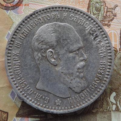 Рубль 1894 до 22:00 25.09.2021 - DSCN9338.JPG