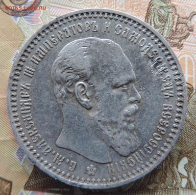 Рубль 1894 до 22:00 25.09.2021 - DSCN9335.JPG