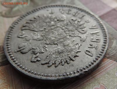 Рубль 1894 до 22:00 25.09.2021 - DSCN9334.JPG
