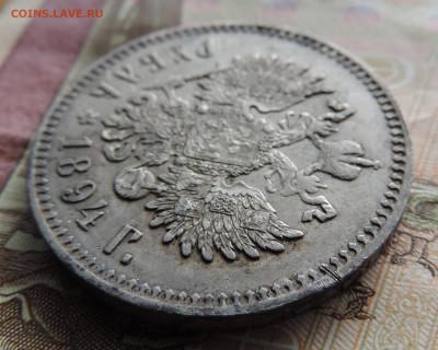 Рубль 1894 до 22:00 25.09.2021 - DSCN9333.JPG