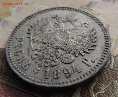 Рубль 1894 до 22:00 25.09.2021 - DSCN9332.JPG