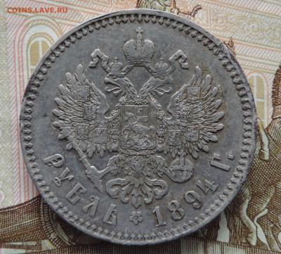Рубль 1894 до 22:00 25.09.2021 - DSCN9330.JPG