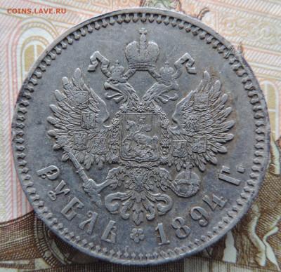 Рубль 1894 до 22:00 25.09.2021 - DSCN9328.JPG