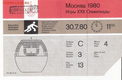 БИЛЕТ Олимпиада-80 БАСКЕТБОЛ - БИЛЕТ Олимпиада-80 БАСКЕТБОЛ