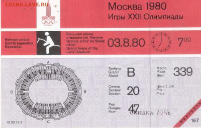БИЛЕТ Олимпиада-80 КОННЫЙ СПОРТ(не использованный) - БИЛЕТ Олимпиада-80 КОННЫЙ СПОРТ
