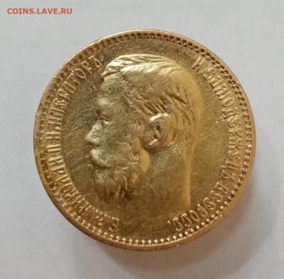 5 рублей 1899 ФЗ. До 16.03. в 22-00 мск - IMG_20210908_152128
