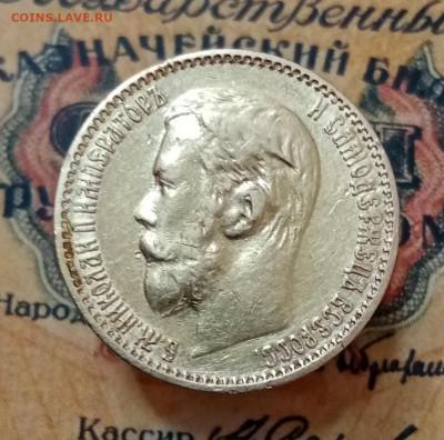5 рублей 1899 ФЗ. До 16.03. в 22-00 мск - IMG_20210909_104847