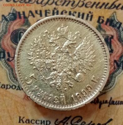 5 рублей 1899 ФЗ. До 16.03. в 22-00 мск - IMG_20210909_104902