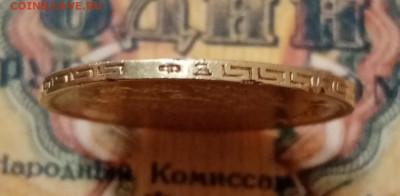 5 рублей 1899 ФЗ. До 16.03. в 22-00 мск - IMG_20210909_104916