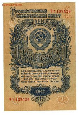 1 рубль 1947 года до 19.09.2021 г в 22-00 по Москве - 1 рубль 1947