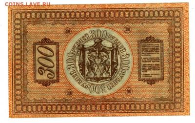 300 рублей 1918 г до 19 сентября 2021 г в 22-00 по Москве - 300 руб 1918-1