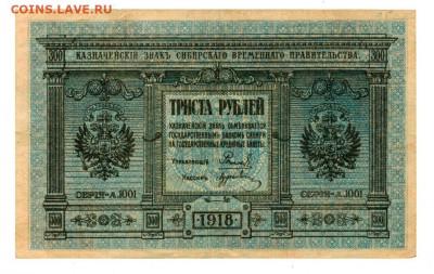 300 рублей 1918 г до 19 сентября 2021 г в 22-00 по Москве - 300 руб 1918