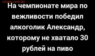 юмор - Алкоголик