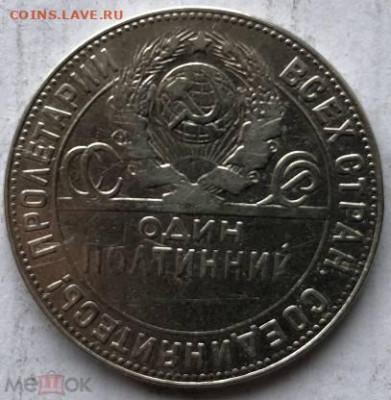 Полтинник 1924 т.р определение штемпеля аверса - 82685145.1.208x208