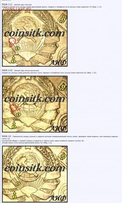Полтинник 1924 т.р определение штемпеля аверса - image