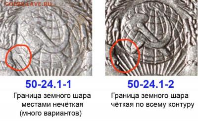 Полтинник 1924 т.р определение штемпеля аверса - Полтинник 1924 ТР - варианты