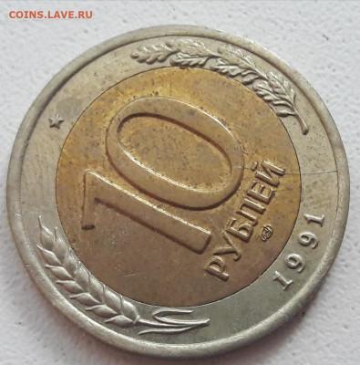 10 рублей 1991 года раскол две монеты до 16.09.2021г. - 194
