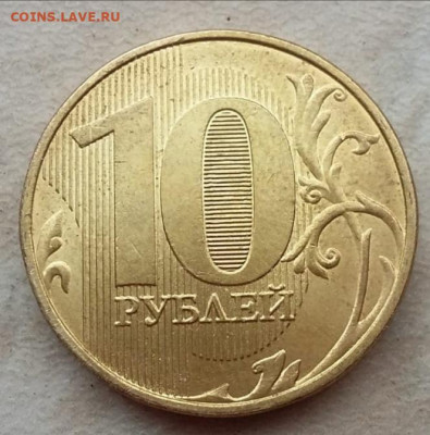 10 рублей 2020 года два полных раскола до 16.09.2021 года. - 116