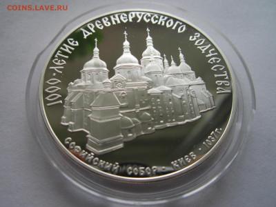 СССР 3 рубля 1988 года Софийский собор до 19.09.21 в 22:30 - IMG_8611.JPG