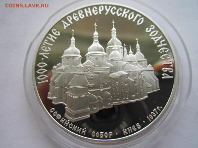 СССР 3 рубля 1988 года Софийский собор до 19.09.21 в 22:30 - IMG_8612.JPG