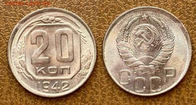 20 копеек 1942 UNC до 22:00 по МСК15.09.2021 - 3