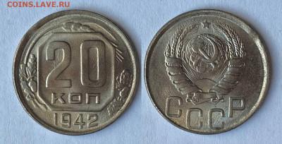 20 копеек 1942 UNC до 22:00 по МСК15.09.2021 - 1