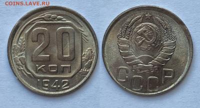 20 копеек 1942 UNC до 22:00 по МСК15.09.2021 - 2