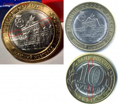 10 рублей 2021 Нижний Новгород двусторонний раскол до 16.09 - 10p_NN_brak