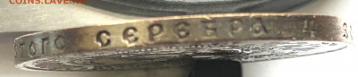 1 руб 1922г ПЛ до 22.00 16.09.21 Четверг - IMG_6525.JPG