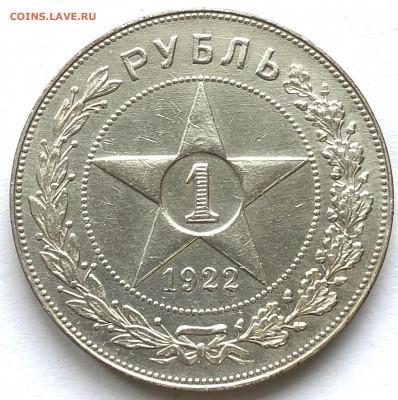 1 руб 1922г ПЛ до 22.00 16.09.21 Четверг - IMG_6521.JPG