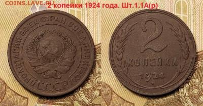 2 копейки 1924 года. Шт.1.1А(р) 18.09.2021 22:00 - 001