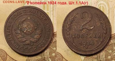 2 копейки 1924 года. Шт.1.1А(г) 18.09.2021 22:00 - 003