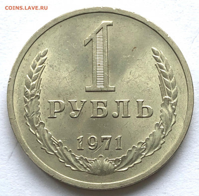 1 руб 1971 до 22.00 16.09.21 Четверг - IMG_6529.JPG