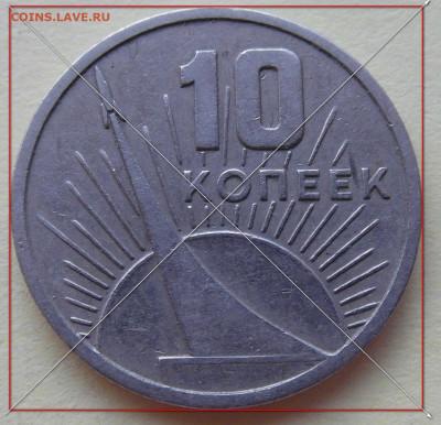 Юбилейные 10 копеек 1967 г. - p1.JPG