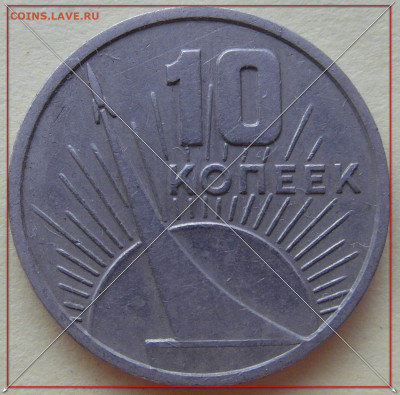 Юбилейные 10 копеек 1967 г. - р2.JPG